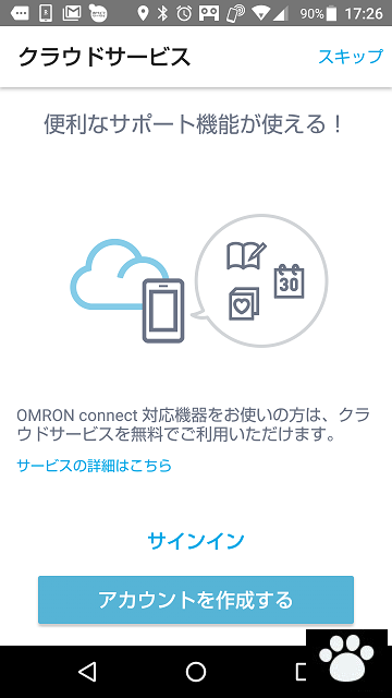 OMRONconnect2020061703