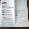 大阪製鐵5449株主総会2020060901