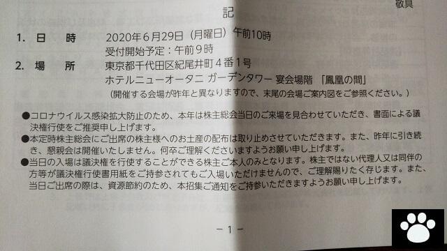 RIZAP2928株主総会2020061503
