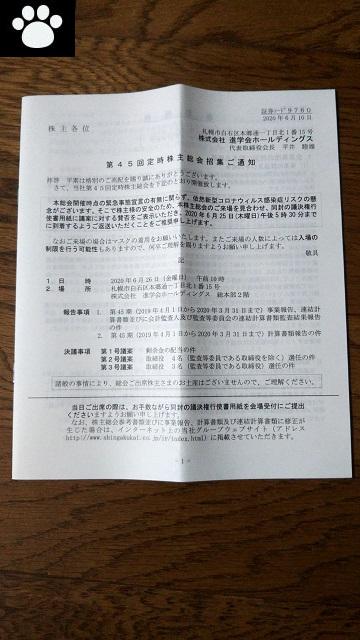 進学会9760株主総会2020062401