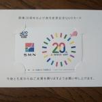 SMN6185株主総会2020060901