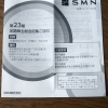 SMN6185株主総会2020061501