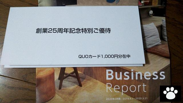 スターティア3393株主優待2020062201