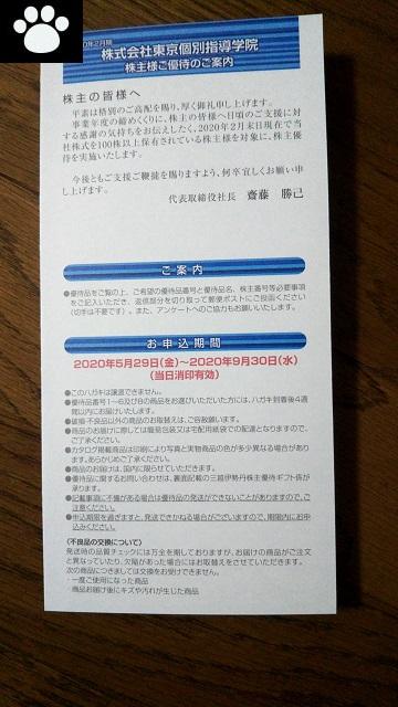 東京個別指導学院4745株主優待2020060901