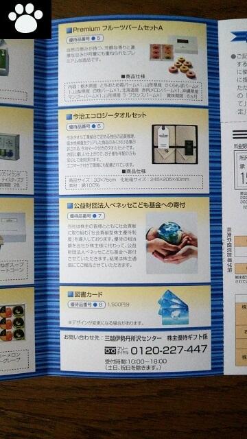 東京個別指導学院4745株主優待2020060903