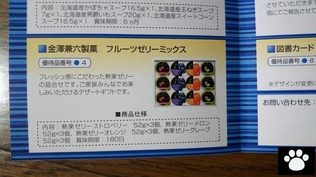 東京個別指導学院4745株主優待2020060904
