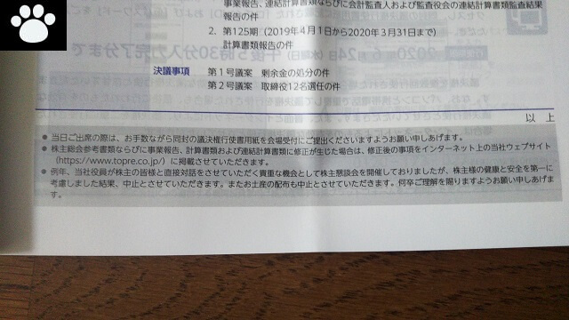 東プレ5975株主総会2020060903