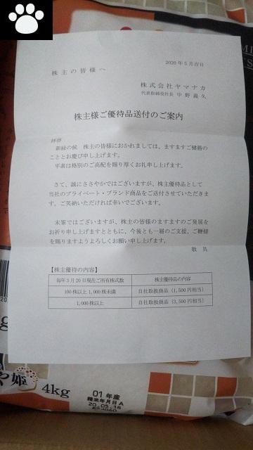 ヤマナカ8190株主優待2020061603