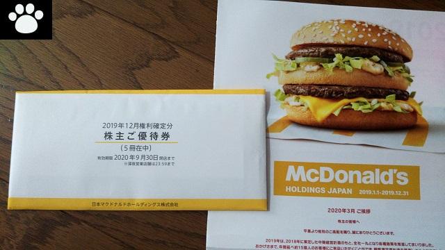 日本マクドナルドホールディングス2702株主優待2020081601