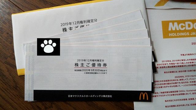日本マクドナルドホールディングス2702株主優待2020081602