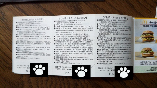 日本マクドナルドホールディングス2702株主優待2020081604