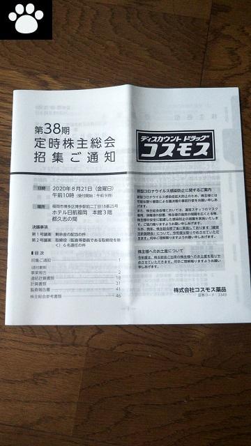 コスモス薬品3349株主総会20200811
