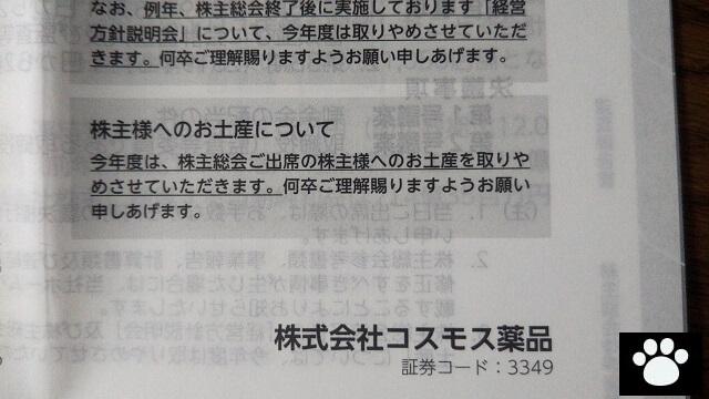 コスモス薬品3349株主総会2020081103