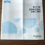 NTN6472株主総会2020081601