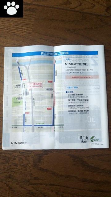 NTN6472株主総会2020081602