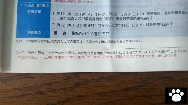 NTN6472株主総会2020081603