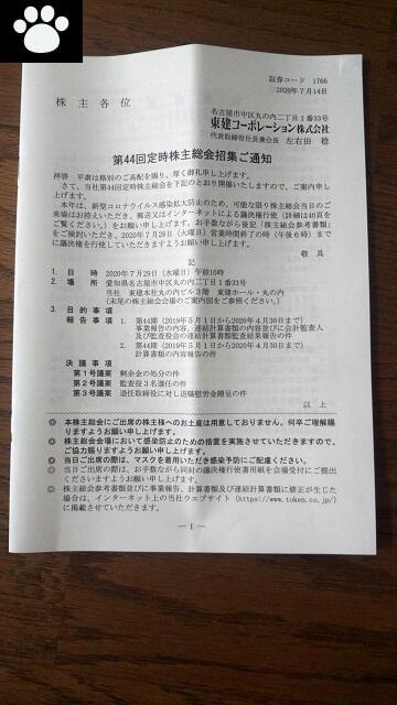 東建コーポレーション1766株主総会2020081601