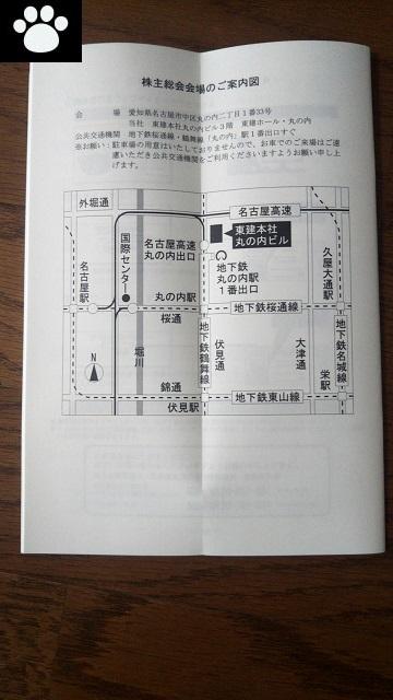東建コーポレーション1766株主総会2020081602