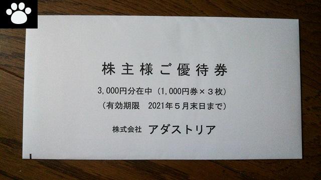 アダストリア2685株主優待2020092901