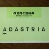 アダストリア2685株主優待2020092902
