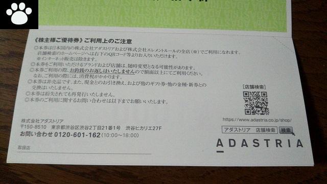 アダストリア2685株主優待2020092904
