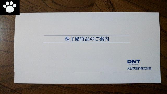大日本塗料4611株主優待2020090801