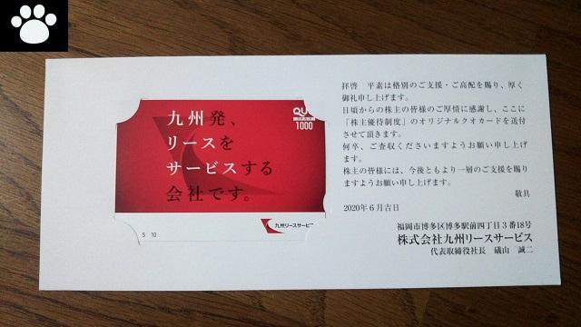 九州リースサービス8596株主優待2020090101