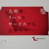 九州リースサービス8596株主優待2020090102