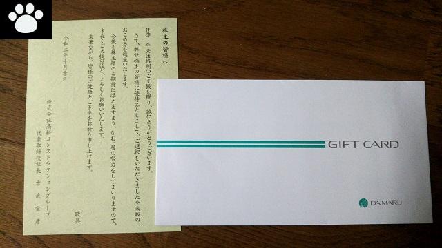 高松コンストラクショングループ1762株主優待2020102701
