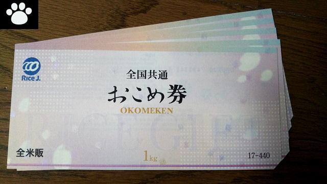 高松コンストラクショングループ1762株主優待2020102702