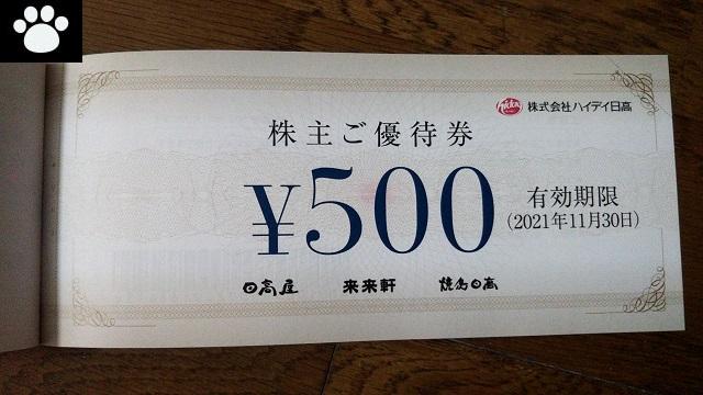 ハイデイ日高7611株主優待2020111102