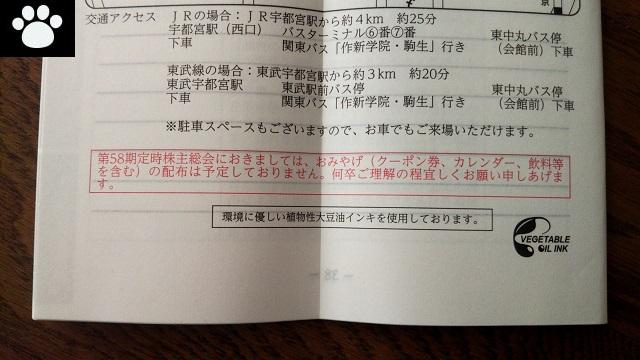 コジマ7513株主総会2020111903