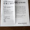 ストライク6196株主総会2020111101