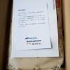 前澤化成工業7925株主優待2020122201