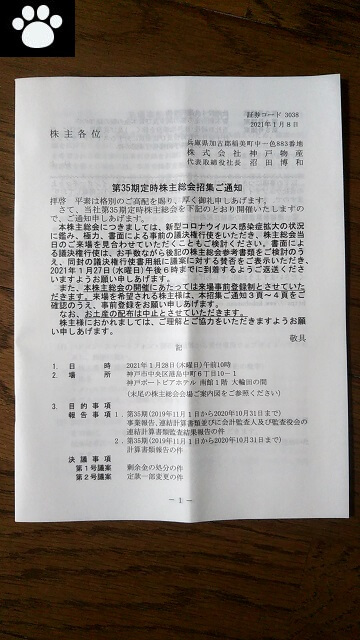 神戸物産3038株主総会2021012101