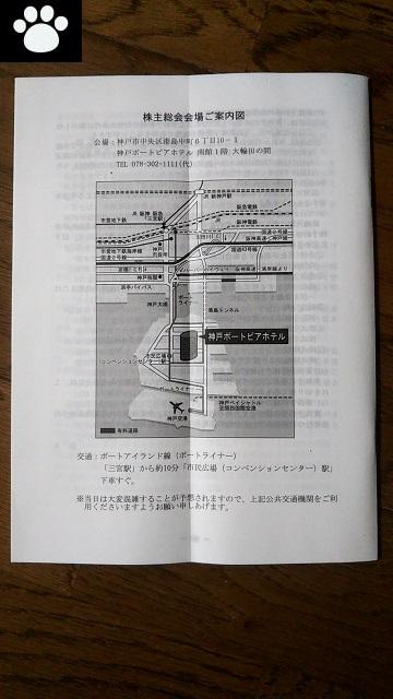 神戸物産3038株主総会2021012102