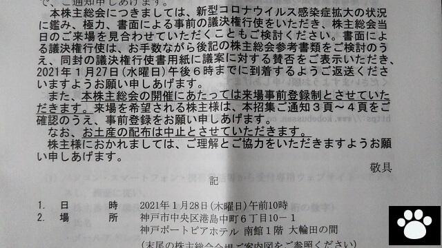 神戸物産3038株主総会2021012103