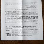 FIG4392株主総会2021033101