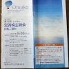 大塚ホールディングス4578株主優待2021033101