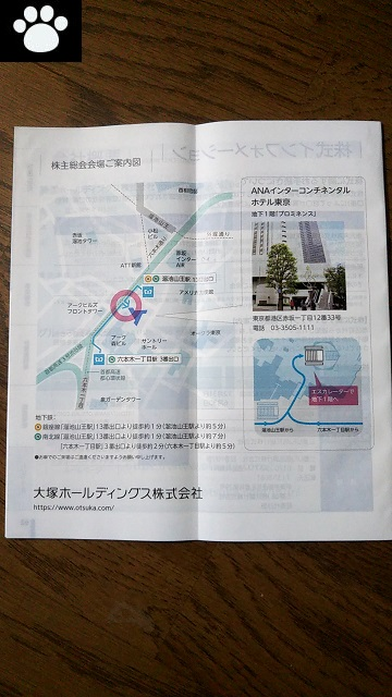 大塚ホールディングス4578株主優待2021033102