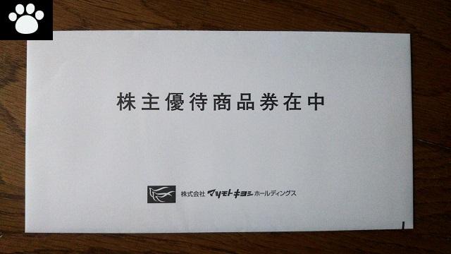 マツモトキヨシ3088株主優待2021052601