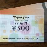 マツモトキヨシ3088株主優待2021052602