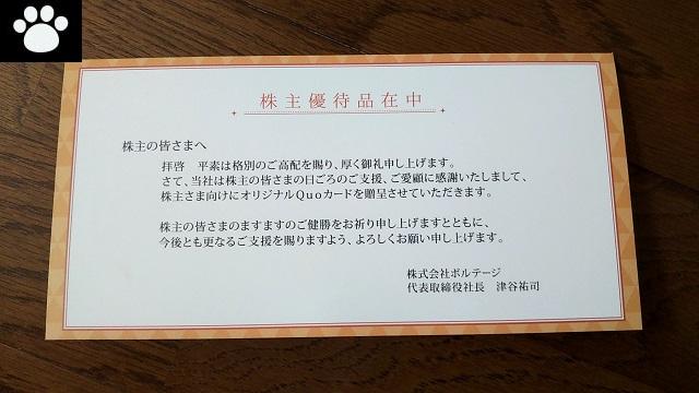 ボルテージ3639株主優待2021053101