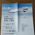 JAL9201株主総会2021060201