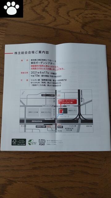 JAL9201株主総会2021060202