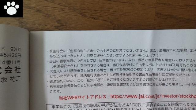 JAL9201株主総会2021060203