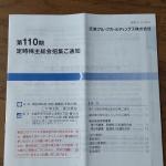 近鉄グループ9041株主総会2021060301