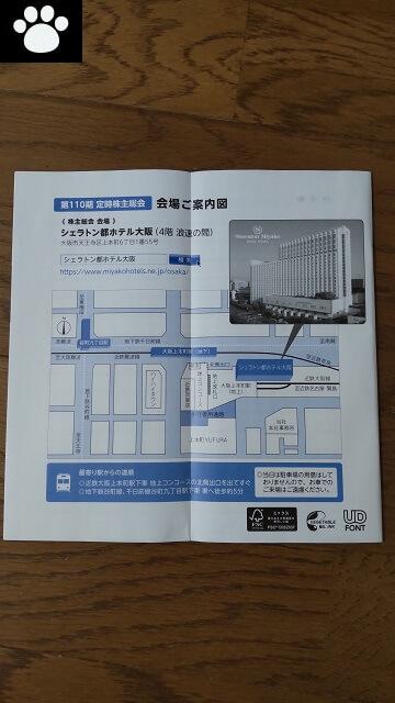 近鉄グループ9041株主総会2021060302