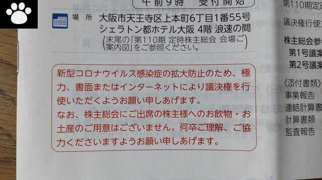 近鉄グループ9041株主総会2021060303