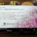マルカ7594株主優待2021060204